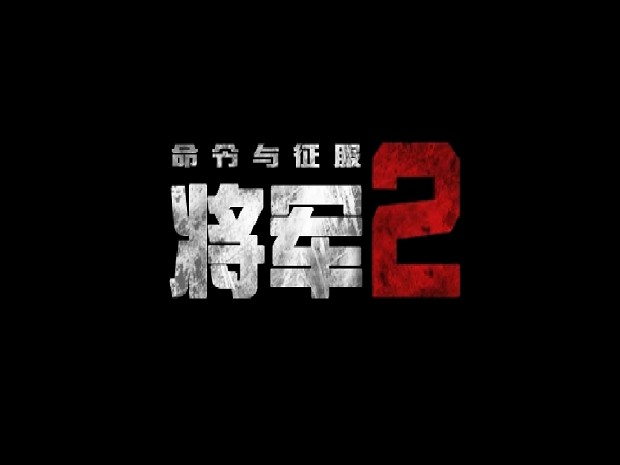 Generals 2 Chinese patch v1.0