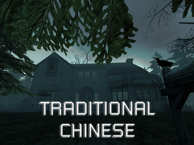 Underhell Chapter 1 - TChinese Language Pack