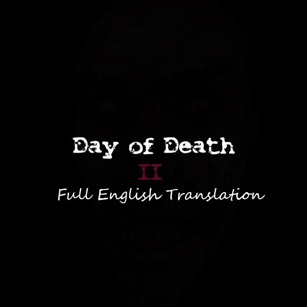 Day of Death 2 - Full English Translation