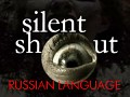 Silent Shout Patch v1.3 (Russian)