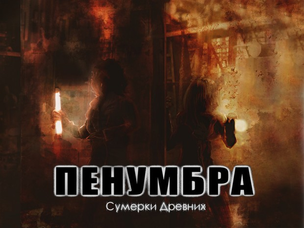Twilight Of The Archaic [RUS]