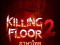 Killing Floor 2 Thai Localization Mod