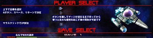 Ver 1.3 WAVE SELECT SCREEN