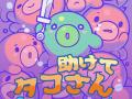 Tasukete Tako-San : Save me Mr Tako