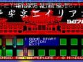 HEIANKYO ALIEN / 平安京エイリアン