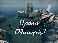 Proso Olotaxos
