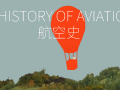 A History of Aviation 航空史