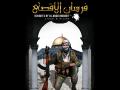Fursan al-Aqsa: The Knights of the Al-Aqsa Mosque®