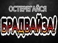 Beware Bradwajs (Russian)