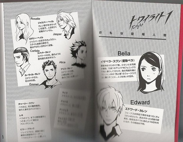 TWILIGHT MANGA