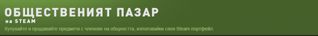 Steam Community Market Bulgarian Header