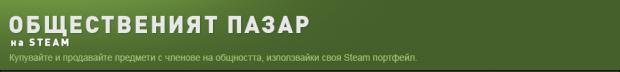 Steam Community Market Bulgarian Header