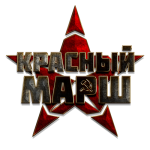Red March russian logo mini