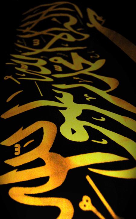 Mohamed Rasoul Allah