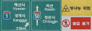 Korean Signs V2
