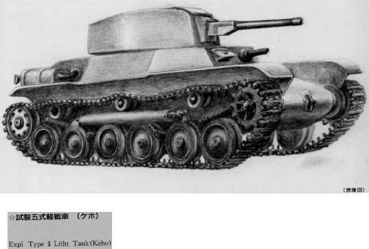 Type 5 Ke-Ho