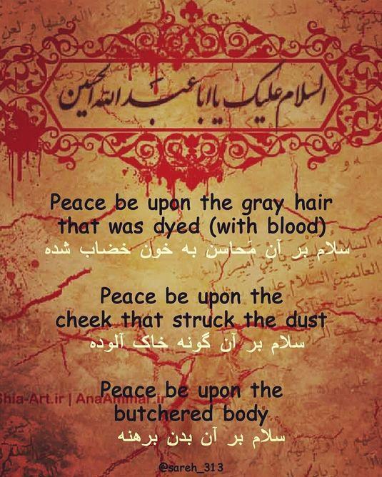 The story of Ashura and Karbala