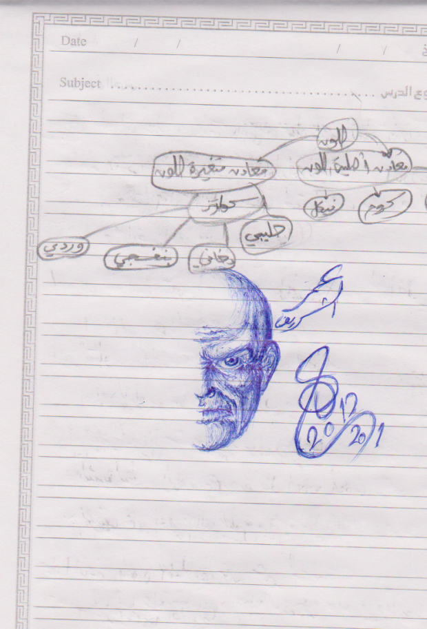 my pen portrait art of عمر الشريف an actor