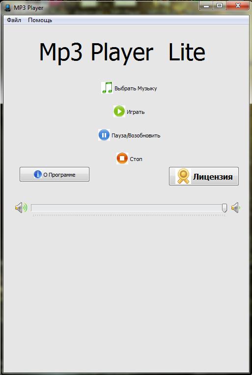 Обновлённая Программа Mp3 Player Lite