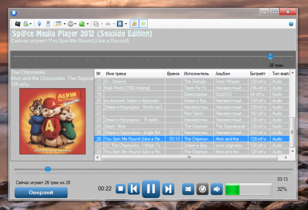 Sp@ce Media Player v 1.1.1.1