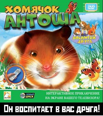 hamster Antosha