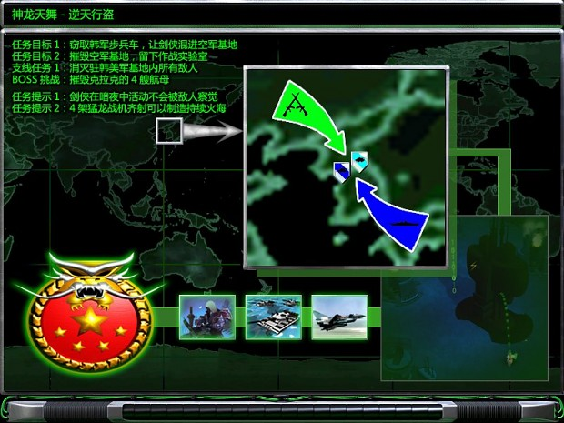Redux Mission Project - China02 of FKOL