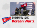 Korean War 2