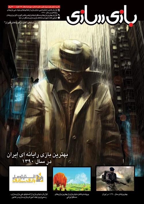 GameDev Mag No 13