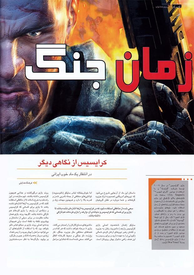 GameDev Mag Persian 01