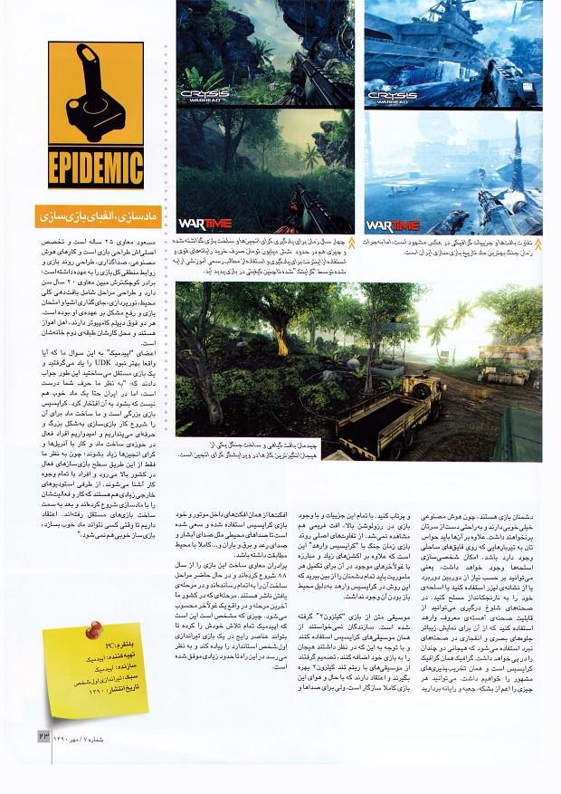 GameDev Mag Persian 02