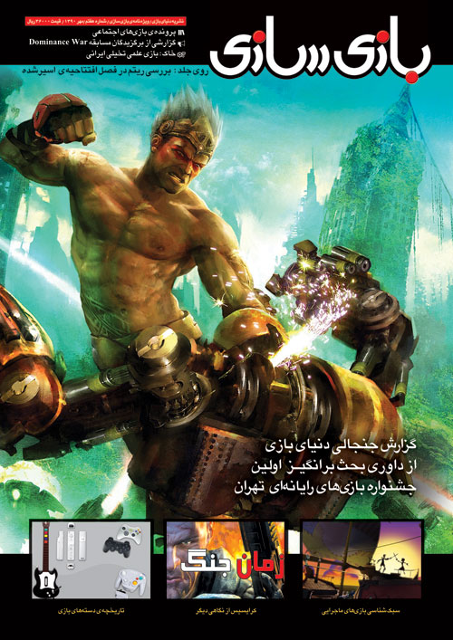 Wartime In Iranian GameDev Mag No 7