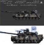 Zofaghar Tank