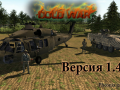 Cold War (Men of War: Assault Squad)