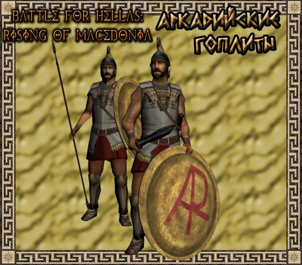 Arkadian Hoplite