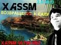 FARCRY XASSM