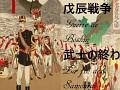 The Meiji Era