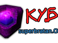 SUPERBRATAN