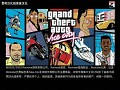Grand theft auto Vice City Chinese Version