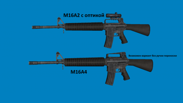 M16A2 and M16A4