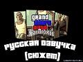 Russian Voice for GTA SA