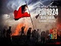 Republic Of China 1924 Version 1.0 English