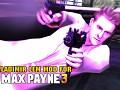 Vladimir Lem mod for Max Payne 3