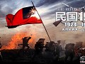Republic of China 1924: V 1.0: English Edition!