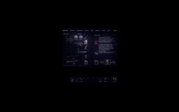 Inventory screen