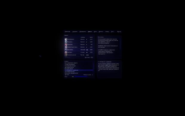 New skills screen