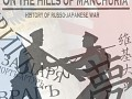 On the hills of Manchuria (history of russo-japanese war 1904-1905)