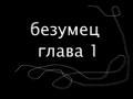 БЕЗУМЕЦ, ГЛАВА ПЕРВАЯ