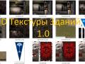 HD Texture Building mod