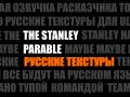 Русские текстуры для Стенли