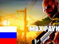 Правильный перевод для Max Payne 3